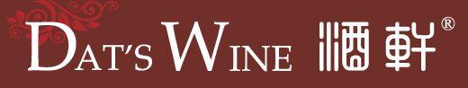 DAT'S WINE 酒軒