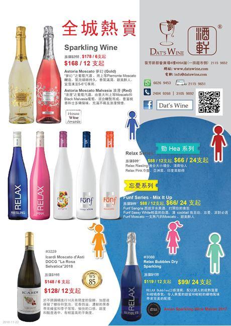 party wine, white wine