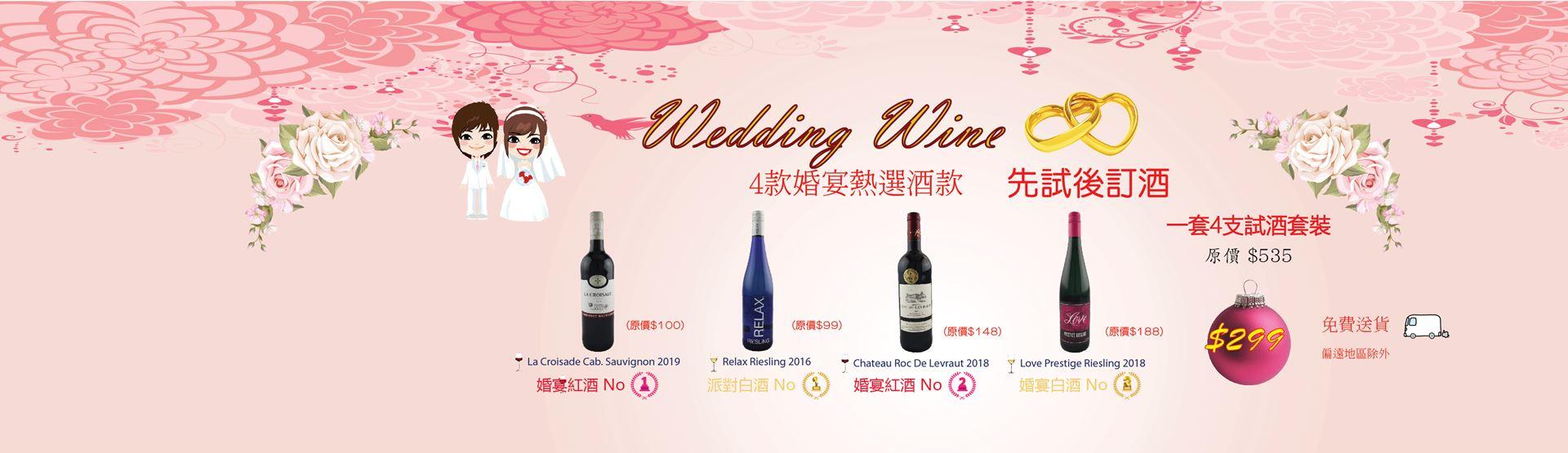 wedding wine tasting  pack