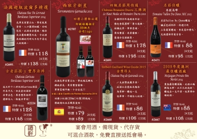 婚宴首選: Chateau Roc De Levraut Bordeaux Superieur 2014, Chateau Larteau Bordeaux Superieur 2006, McGuigan Private Bin Merlot 2014, Le Haut Medoc de Branaire Ducru 2010, Domaine Vallon de Chene 2013, Chateau Puy de Guirande 2014, Cantina di Pitigliano Pitiglio Ciliegilo 2012,Terromontero Garnacha Tinto 2015