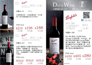 Penfolds Crazy Sale: Penfolds 奔富 BIN 28, 407, 389 (木塞)