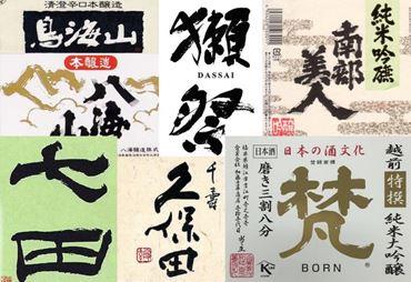 分類圖片 日本清酒