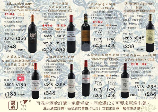 second wine