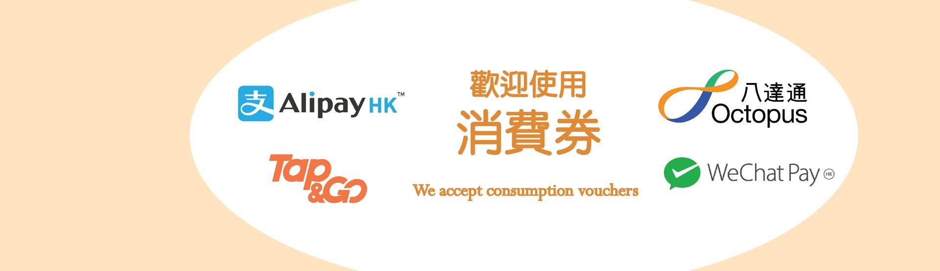 We accept consumption vouchers